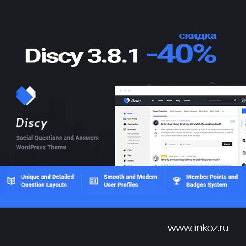 Discy 3.8.1