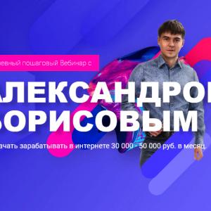 Как зарабатывать в интернете 30 000 — 50 000 руб