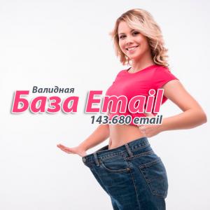 База Email адресов категории (Похудение)