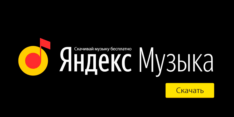 cкачать музыку с Яндекс.Музыка