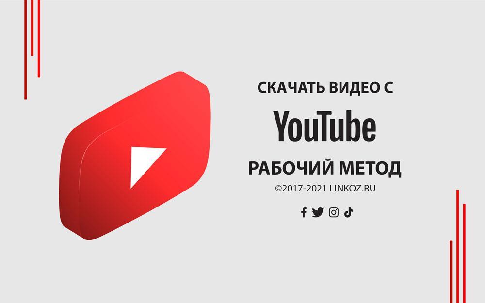 cкачать видео с Ютуба (youtube)