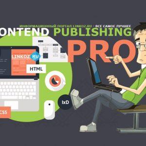 Frontend Publishing Pro на Русском