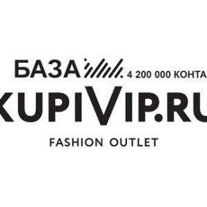База Kupivip.ru - 4 200 000 контактов