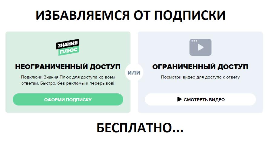 Неограниченный доступ на Znanija.com без подписки