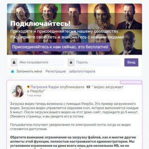 Peepso на русском скачать