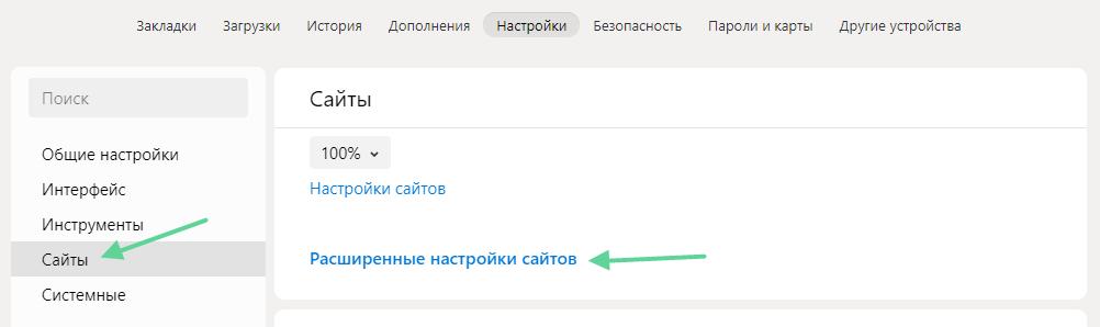 Расширенные настройки сайтов