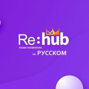 Rehub Theme Framework