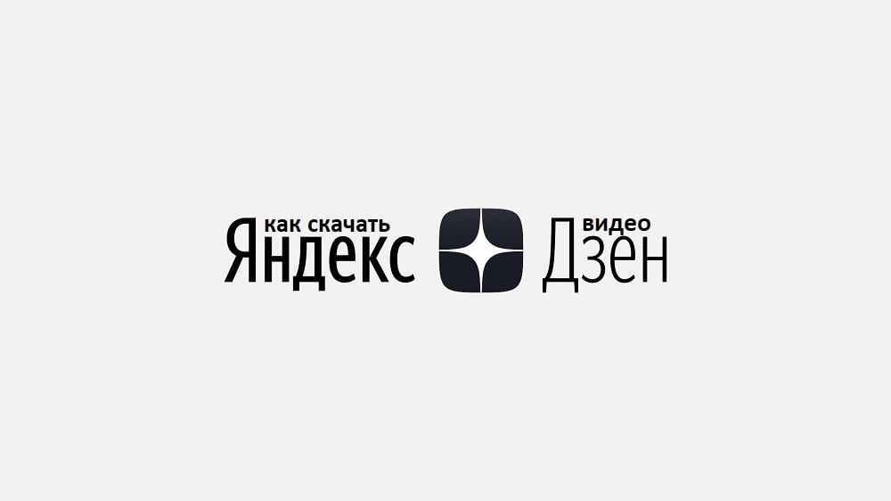 Скачать видео с Яндекс Дзен рабочий способ