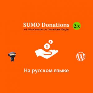SUMO Donations