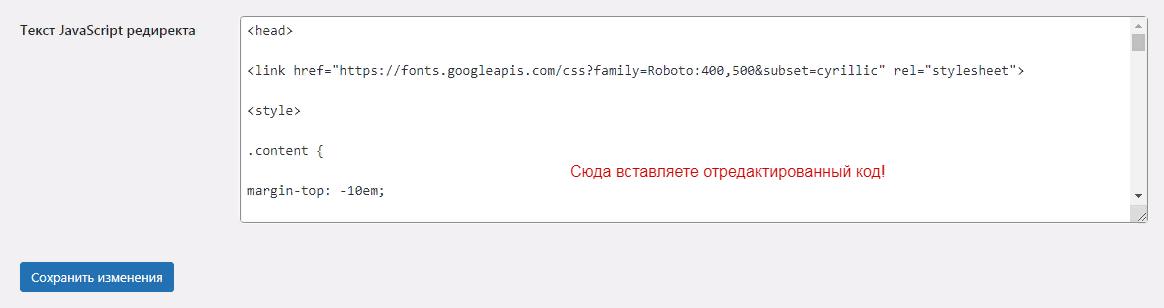 Текст javascript редиректа