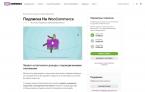 WooCommerce Subscriptions — полностью на русском