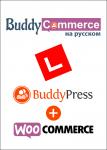 BuddyCommerce: интеграция с WooCommerce на Русском
