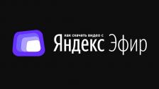 Скачать видео с Яндекс.Эфир