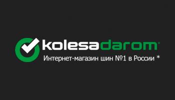 Скидка 2000 рублей на автотовары по промокоду kolesadaromXXXX