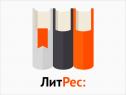 Промо-код на скачивание электронной книги litres.ru