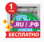 Бесплатное продление доменов .RU/.РФ