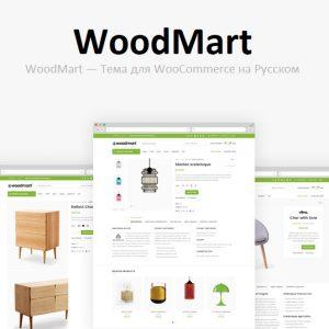 Woodmart — Тема для Woocommerce